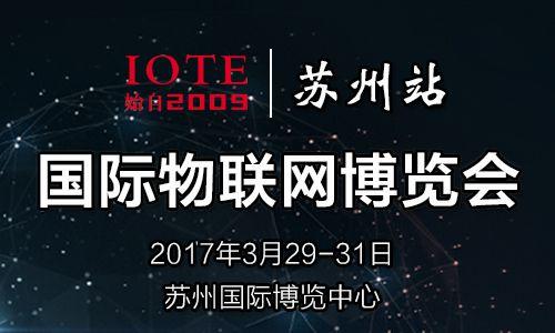 2017国际物联网博览会(春季展)