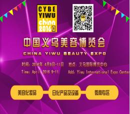 2016第4届中国义乌美容美发化妆品博览会(义乌美博会)