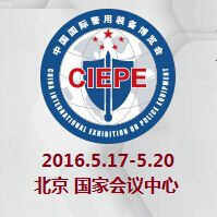 2016第八届中国国际警用装备博览会(警博会)