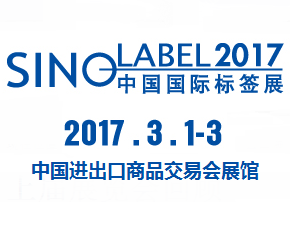 2017中国国际标签印刷技术展览会(中国国际标签展)