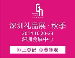2014第二十二届(秋季)中国(深圳)国际礼品、工艺品、钟表及家庭用品展览会