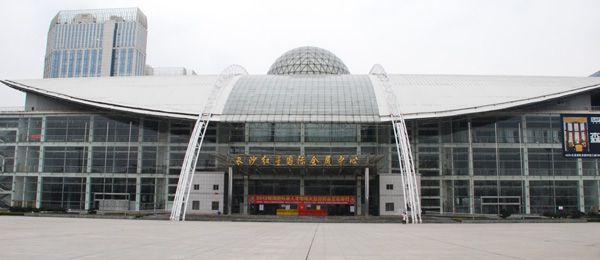 红星国际会展中心