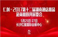 2017第十二届湖南酒店用品及商用厨具展览会