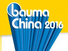 2016第八届中国国际工程机械、建材机械、矿山机械、工程车辆及设备博览会