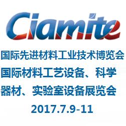 2017中国材料大会 国际先进材料工业技术博览会暨国际材料工艺设备、科学器材、实验室设备展览会(CIAMITE)