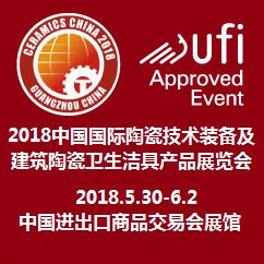 2018中国国际陶瓷技术装备及建筑陶瓷卫生洁具产品展览会