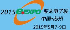 2015第16届亚太(苏州)电子展览会