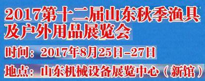 2017第十二届山东秋季渔具及户外用品展览会