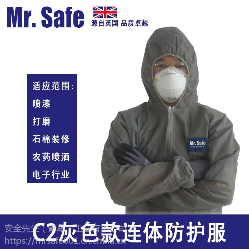 英国安全先生C2防护服灰色防尘