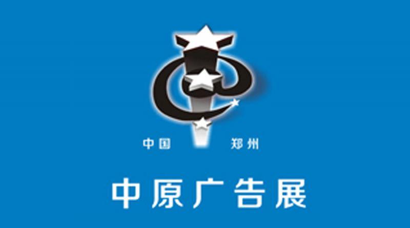 2018春季中国(郑州)第32届中原广告展