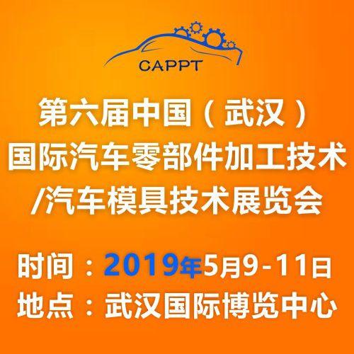 2019 中国(武汉)国际汽车零部件加工技术/汽车模具技术展览会 (CAPPT)