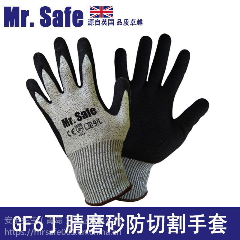 英国安全先生GF6防切割 五级防切割手套