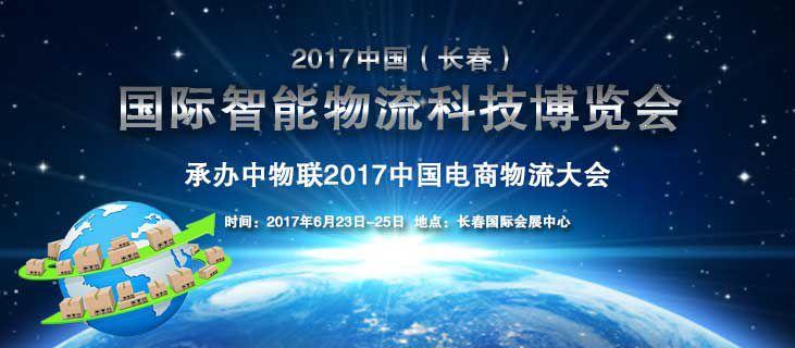 2017中国(长春)国际智能物流科技博览会