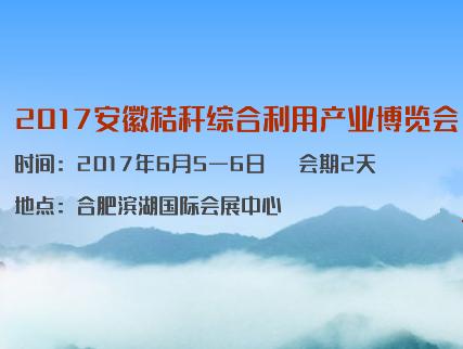 2017安徽秸秆综合利用产业博览会
