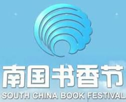 2017南国书香节暨羊城书展