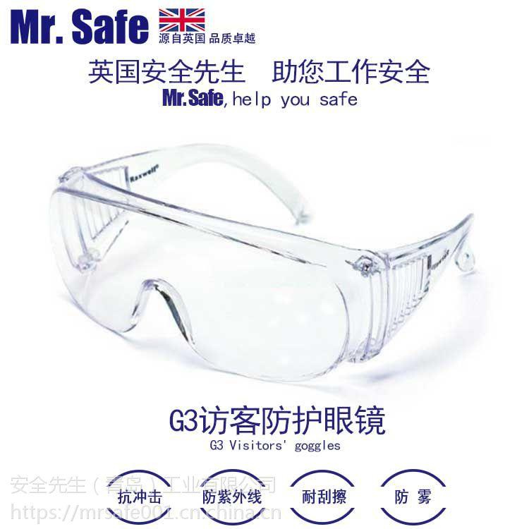 英国安全先生G3防冲击防刮擦防雾访客眼镜