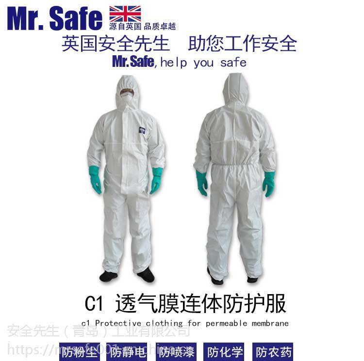 英国安全先生C1透气膜防护服
