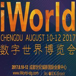 2017iWorld数字世界博览会