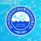 2017中国国际现代渔业暨渔业科技博览会