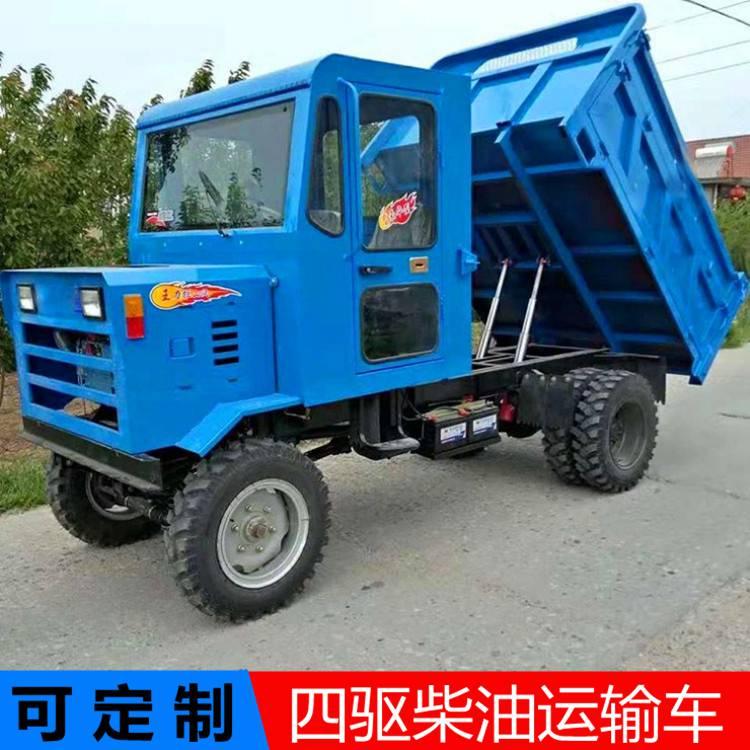 四不像四驱农用车四轮运输柴油工程拖拉机翻斗自卸山地载重爬山王