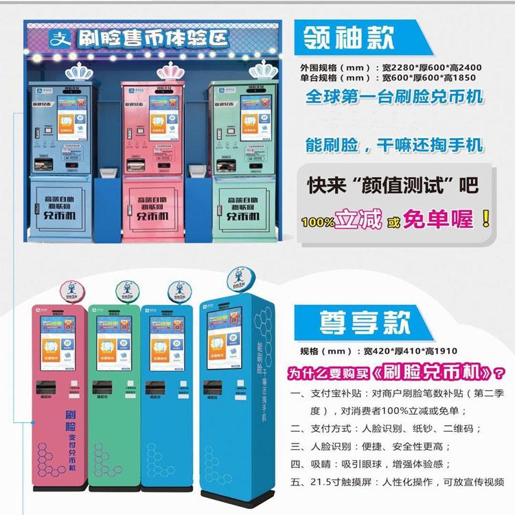刷脸时代的到来 全球首台刷脸兑币机哪里有卖 厂家批发多少钱一台