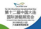 第十二届中国大连国际游艇展览会