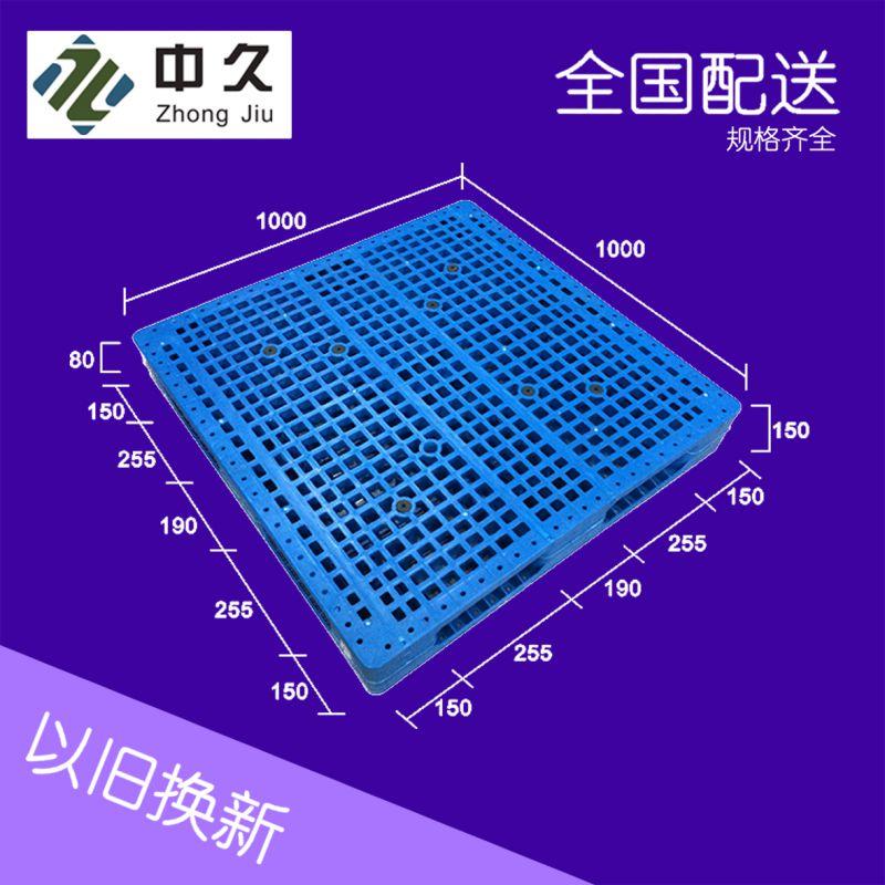 中久1000*1000网格双面型塑料托盘 卡板 塑胶托盘 卡板 栈板 地台板