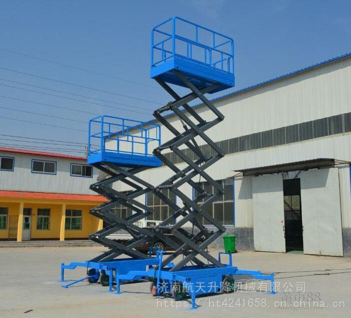 航天现货供应四轮剪叉式升降车|全自行走升降平台|双桅柱铝合金移动升降台|