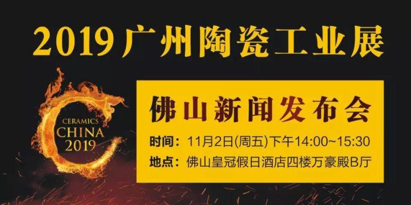 2019广州陶瓷工业展佛山新闻发布会2018年11月2日