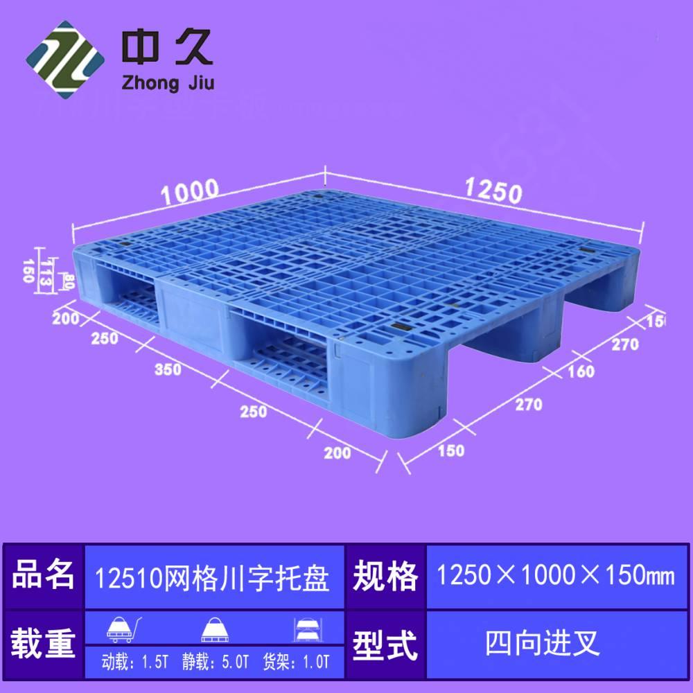 中久1250*1000网格川字型烟草行业专用塑料托盘 塑胶卡板 栈板 地台板 叉车板 地牛板