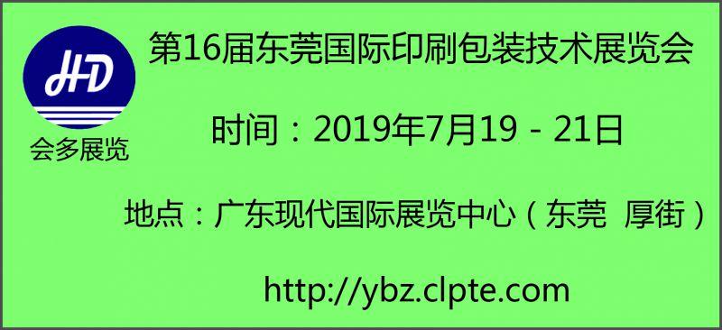 2019年第16届东莞国际印刷包装技术展览会