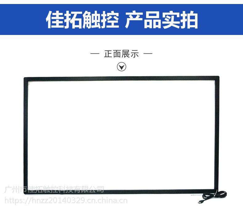 佳拓10点42/43寸红外触摸屏框 红外线触摸板 电脑电视显示器改装触屏 源头厂家