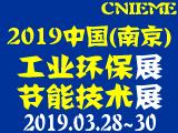 2019中国(南京)国际工业环保、节能技术与设备展览会