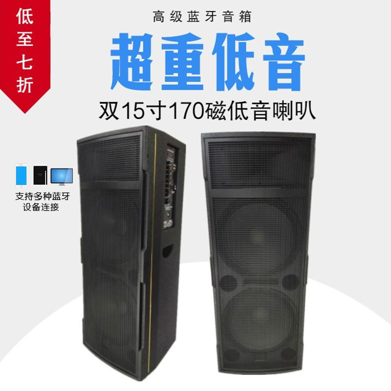 15寸广场舞音响大功率便携式拉杆音箱重低音炮户外播放器移动带无线话筒超大声音家用k歌蓝牙直播音箱