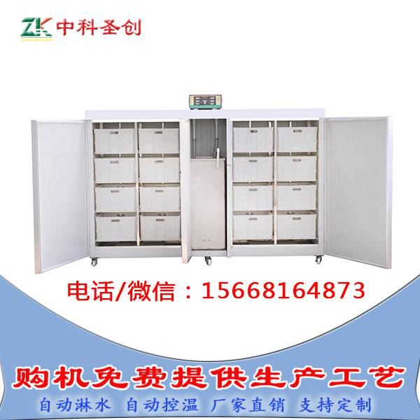 厂家供应全自动豆芽机_大型豆芽机图片及价格_豆芽机生产线