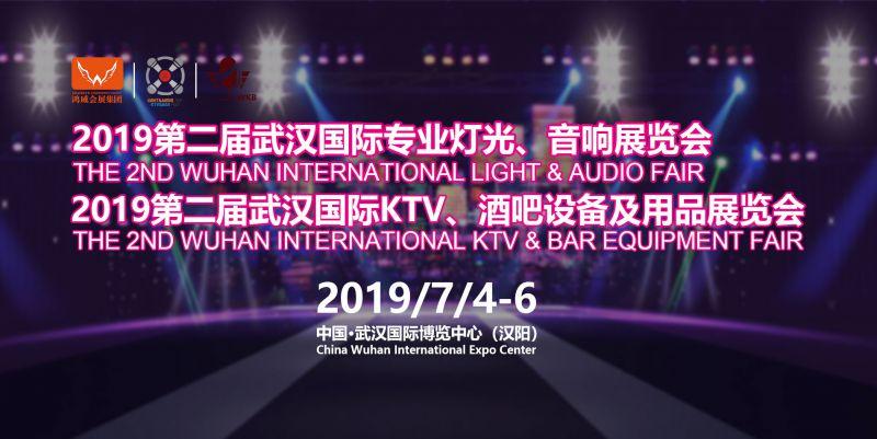 2019第二届 武汉国际专业灯光、音响展览会