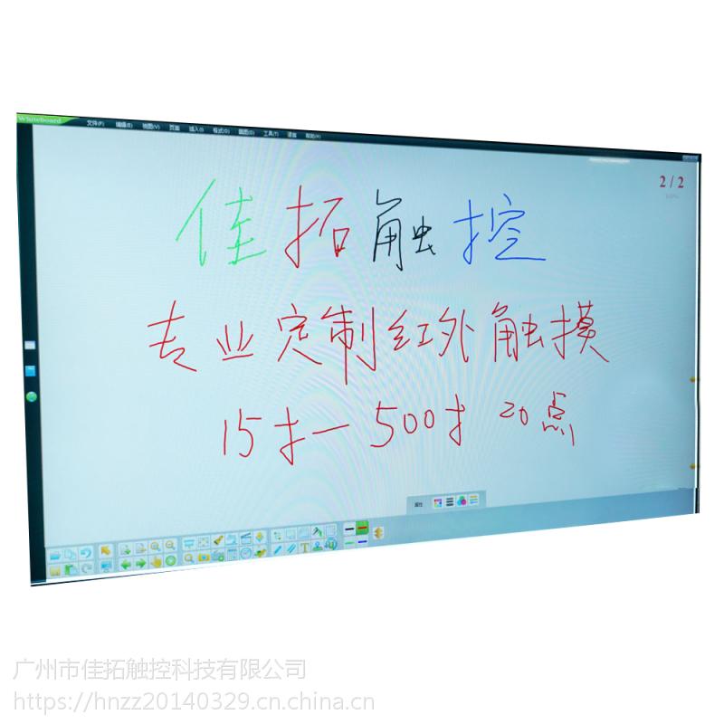 佳拓32寸红外触摸屏框42 43 48 49 50 55 65 70 75寸显示器改装触摸屏