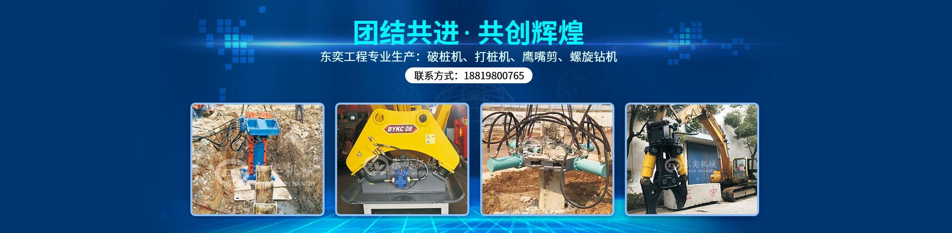广州东奕工程机械设备有限公司