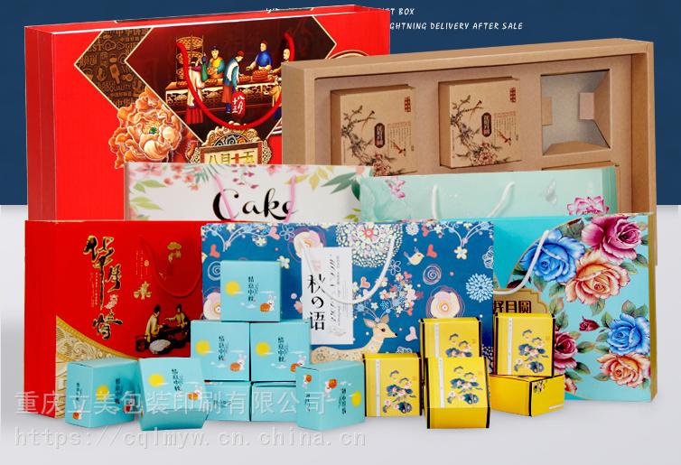 重庆八粒装月饼盒定制,月饼盒礼盒生产厂家