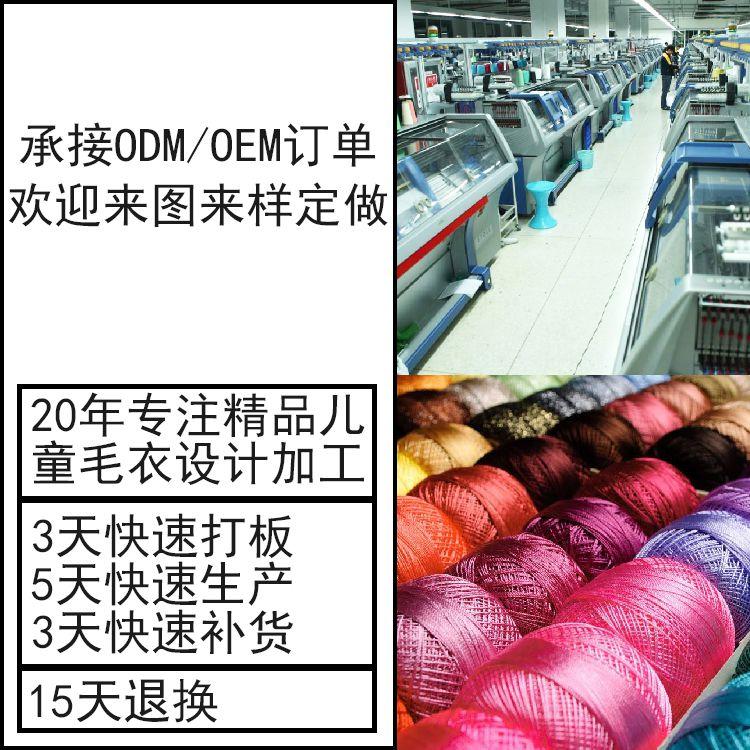 淘工厂东莞大朗厂家毛衣针织衫童装中小童针织衫OEM ODM小批量加工定做来图来样设计加工生产