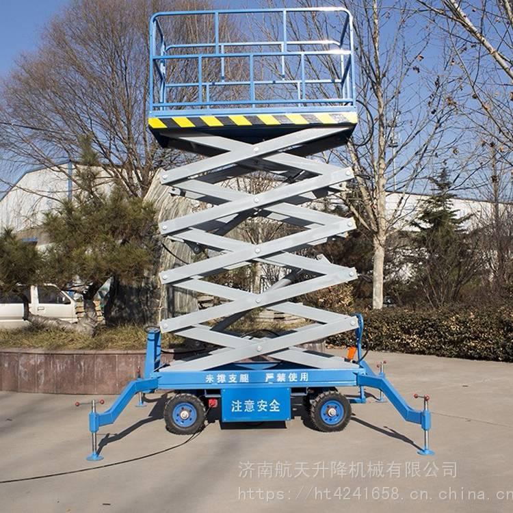 航天10米四轮移动式高空作业车|二轮剪叉式升降机|车载式升降平台|现货供应