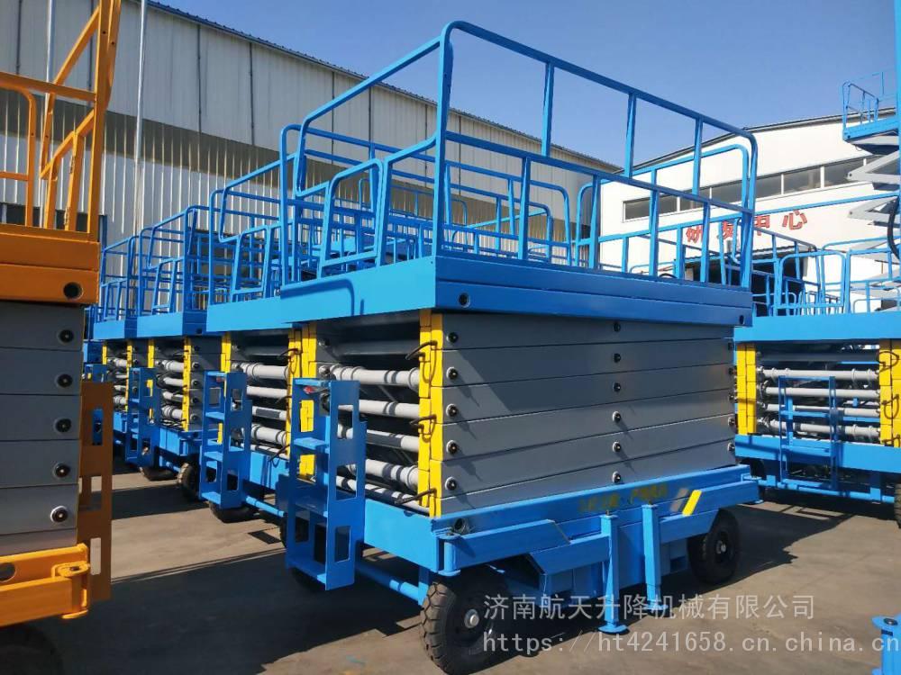 航天直销青岛SJY0.5-14m四轮移动剪叉式升降机|电动液压升降平台高空作业车|