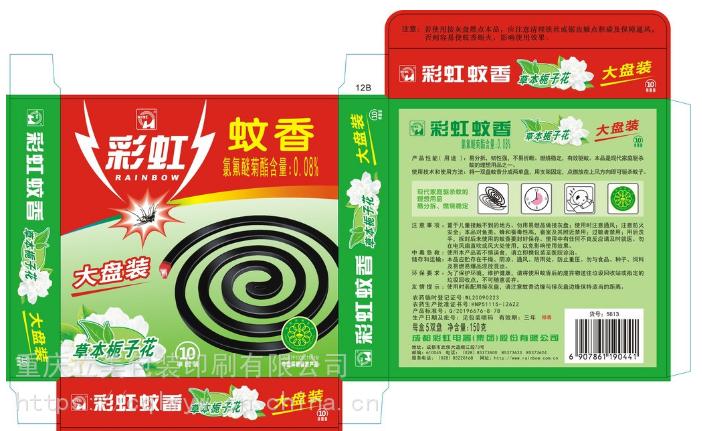 重庆蚊香包装盒定制|电蚊香液纸盒印刷厂家