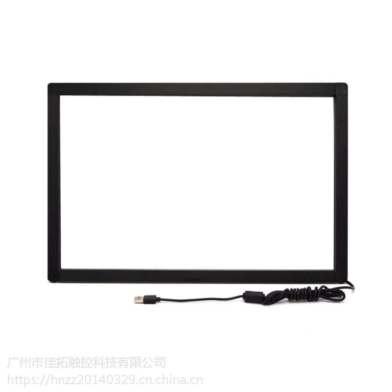 佳拓55寸红外触摸屏框,多点红外线触摸板,广告机 显示器改装触摸屏。