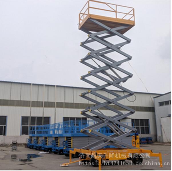 移动升降机|500kg四轮剪叉式液压升降车|12米移动自行走升降台|航天厂家直销