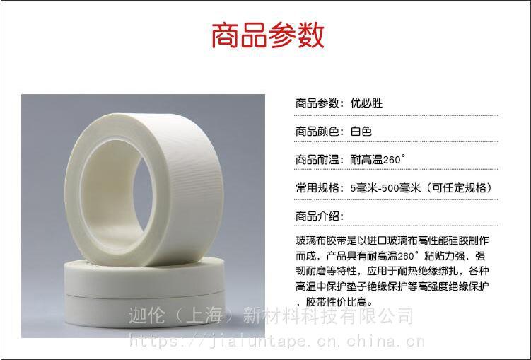 直销白色耐高温玻璃布变压器线圈工业绝缘电气玻璃布胶带