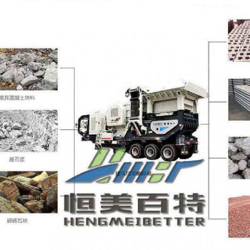 大型自动式反击破碎机 建筑垃圾破碎站 分期付款