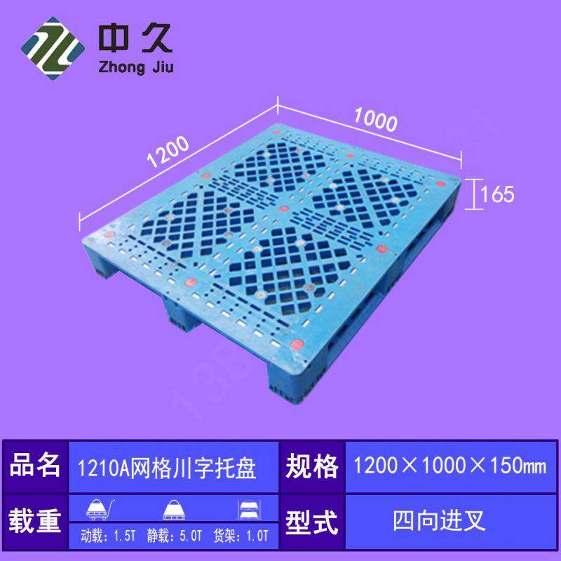 中久1200*1000*165网格川字型立体库专用塑料托盘生产厂家 塑胶托盘 卡板 栈板 地台板