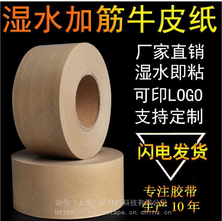 热销封箱包装易撕高粘牛皮纸胶带多种规格可选耐高温牛皮纸胶带