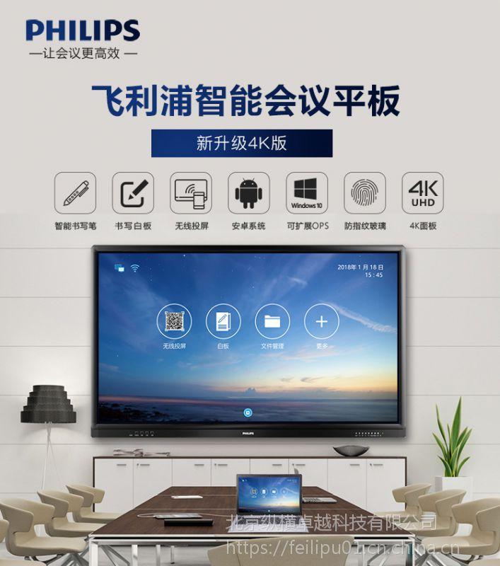 飞利浦55BDL3001T 智能会议平板 55寸 电子白板